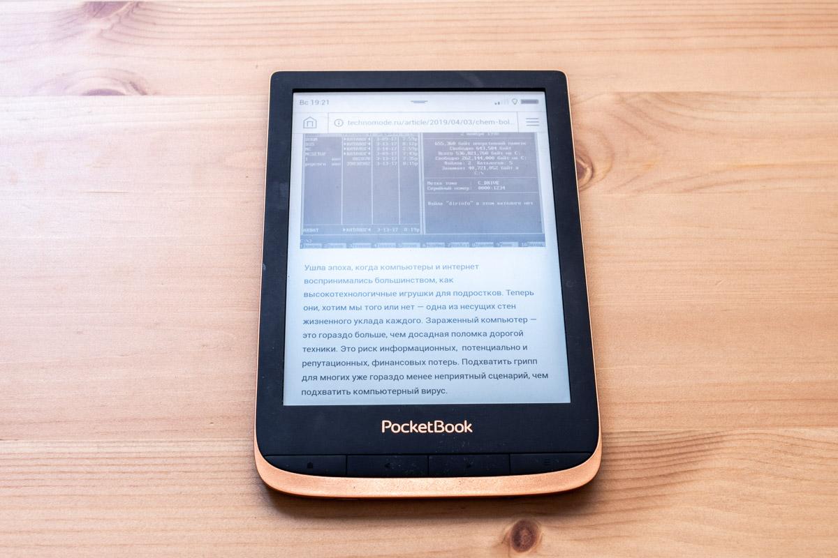 Обзор ридера PocketBook 632: технологичный и функциональный флагман © Техномод