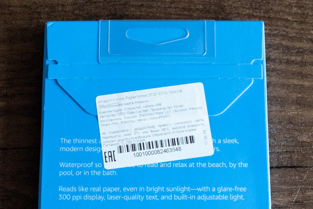 Распаковка и первое знакомство с Amazon Kindle Paperwhite 2018 32Gb © Техномод