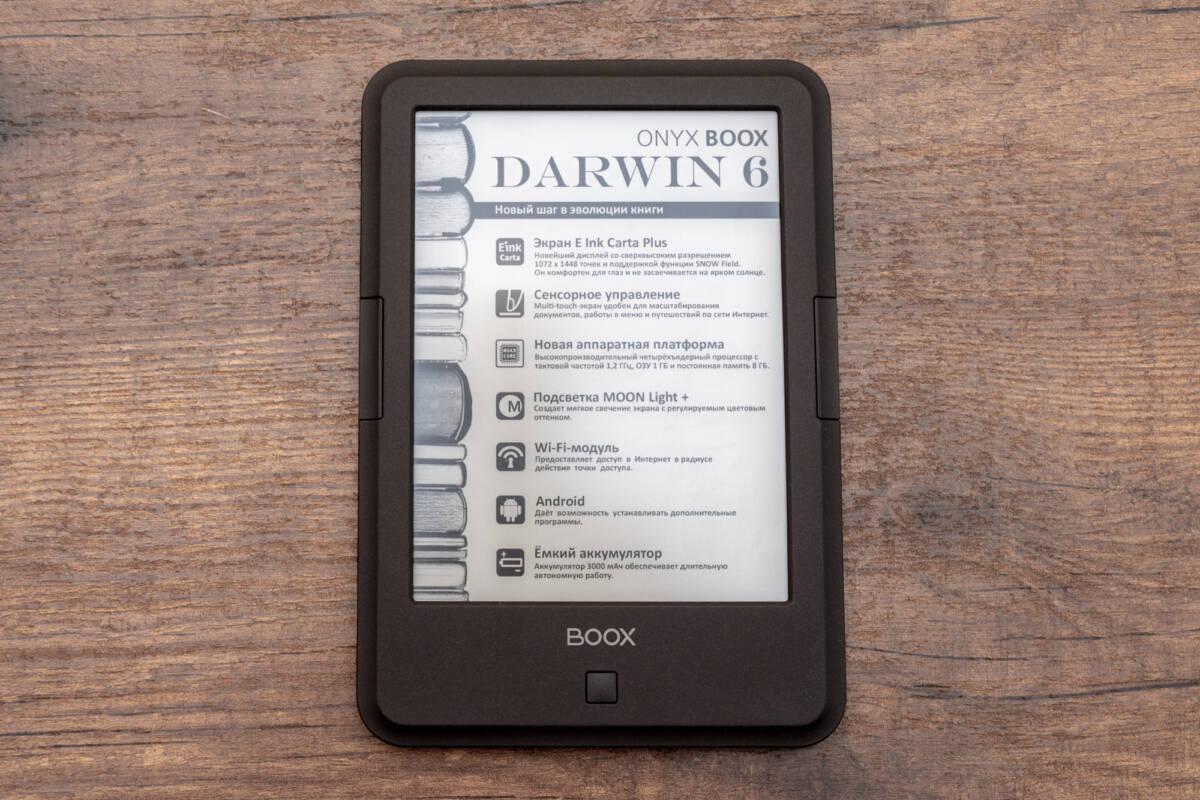 Обзор электронной книги ONYX BOOX Darwin 6 © Техномод