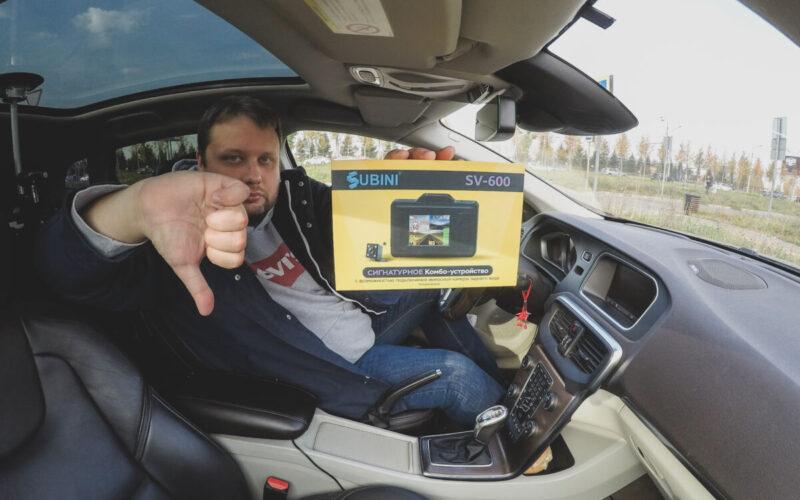 Обзор комбо-устройства SUBINI SV-600 — попался брак! © ТЕХНОМОД